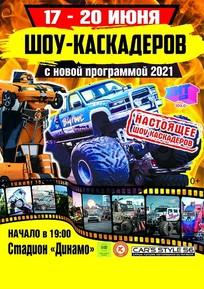 ШОУ-КАСКАДЕРОВ С НОВОЙ ПРОГРАММОЙ 2021