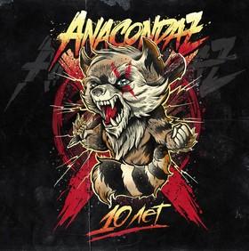 ANACONDAZ - X ЛЕТ