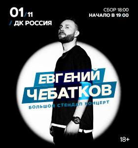 Евгений Чебатков Stand Up.Оренбург
