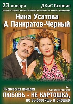 Спектакль «Любовь не картошка, не выбросишь в окошко»