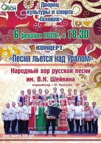 «Песня льется над Уралом»