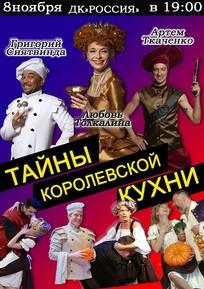«Тайны королевской кухни»