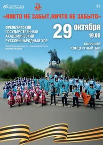 «Никто не забыт, ничто не забыто», Оренбургский гос. академ. русский народный хор