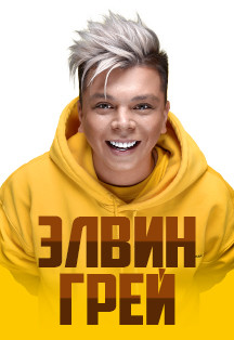 ЭЛВИН ГРЕЙ