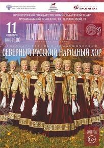 Гос. академический Северный русский народный хор