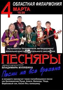 Концерт музыкантов Владимира Мулявина