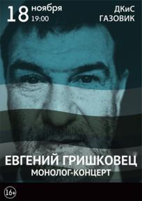 Евгений Гришковец, МОНОЛОГ-КОНЦЕРТ