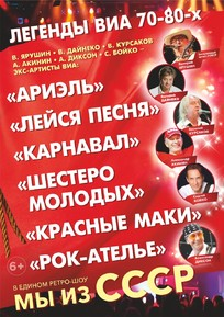 Легенды ВИА 70-80х Мы из СССР