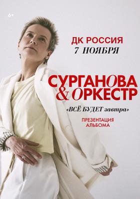 группа «Сурганова и Оркестр» / Оренбург