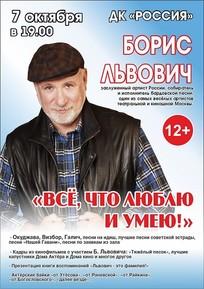 Борис Львович