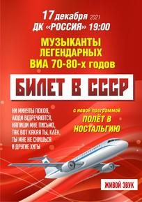 «Билет в СССР». Музыканты легендарных ВИА 70-80-х годов