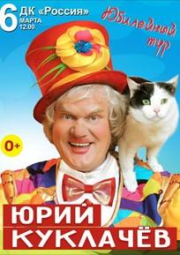 Юрий Куклачев. Юбилейный тур