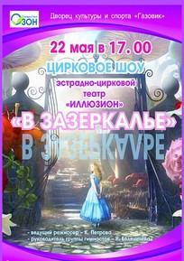 Цирковое шоу «В зазеркалье»