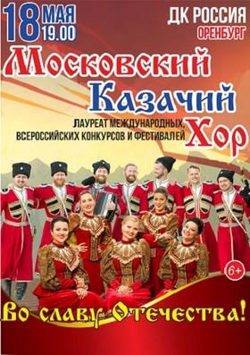 Московский Казачий хор