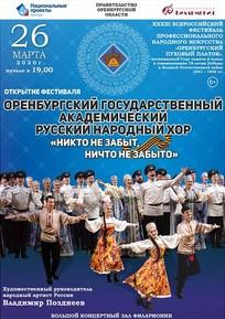 Оренбургский государственный академический русский народный хор