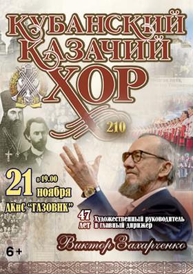 Кубанский казачий хор. 210 лет!