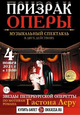 Призрак оперы. Оренбург