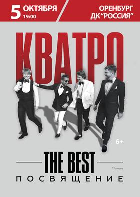 Группа «КВАТРО». THE BEST