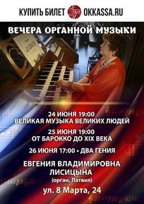 """""""Вечера органной музыки. Великая музыка великих людей"""""""