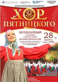 Гос. академический русский народный хор им. М. Е. Пятницкого