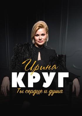Концерт И.Круг Оренбург СКК