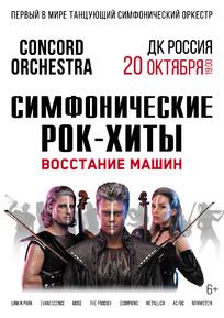 Шоу Симфонические РОК-ХИТЫ Восстание машин CONCORD ORCHESTRA (2021.10.20 Оренбург)