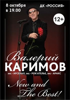 Валерий Каримов