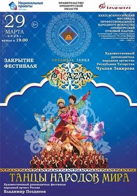 Ансамбль танца «Казань»