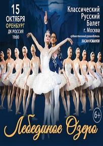 Классический русский балет Лебединое озеро Оренбург