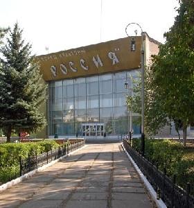ДК «Россия»