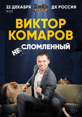 Виктор Комаров. Stand Up концерт