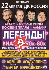 Легенды ВИА 70х-80х