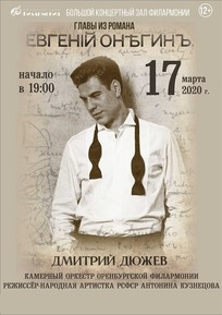 Дмитрий Дюжев. Моноспектакль «Евгений Онегин»