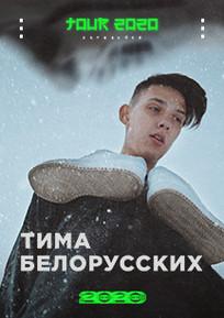 Тима Белорусских (Оренбург)
