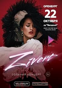 Zivert/Оренбург