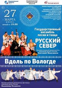 Государственный ансамбль песни и танца «Русский Север»