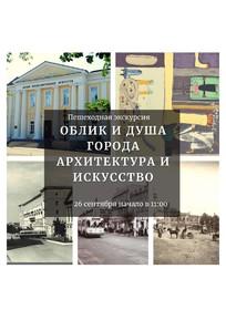 Экскурсия «Оренбург. День за днем»