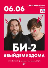 БИ-2 «Выйдем из дома»