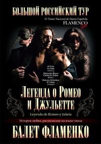 БАЛЕТ ФЛАМЕНКО. «Легенда о Ромео и Джульетте»