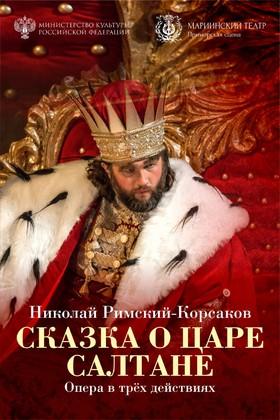 Cказка о царе Салтане