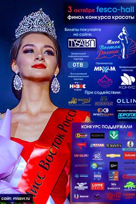 Мисс Восток России 2020