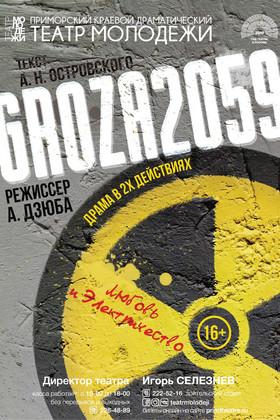 GROZA2059