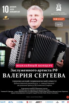 Юбилейный концерт Валерия Сергеева