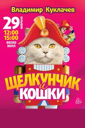 Театр кошек В. Куклачева, премьера Щелкунчик и Кошки