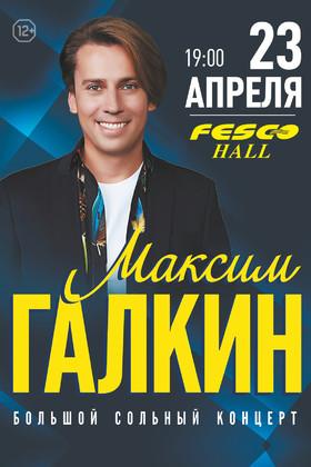 Максим Галкин (перенос - дата утверждается)