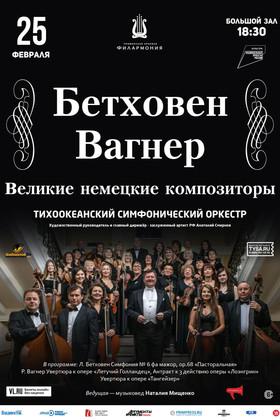 Бетховен-Вагнер. Великие немецкие композиторы