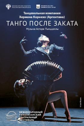 Танго после заката | Фестиваль