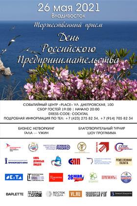 День Российского предпринимательства   Торжественный прием