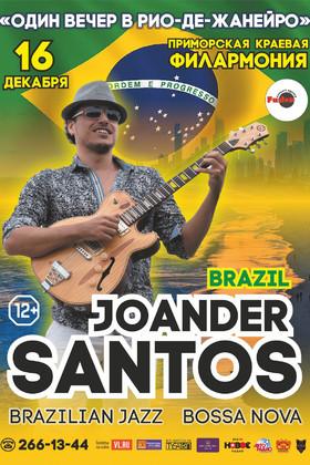 Joander Santos (Бразилия)