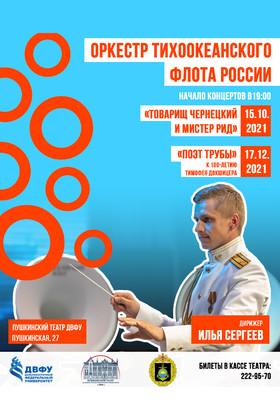 Оркестр Тихоокеанского флота России